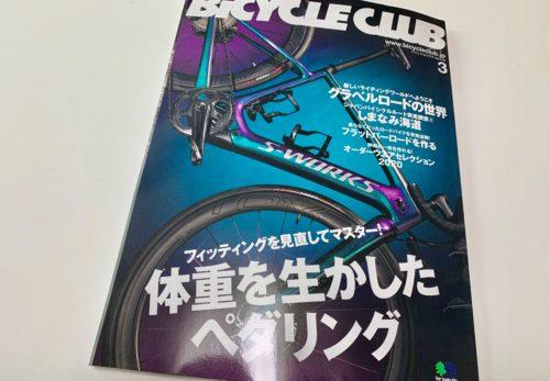 雑誌『BiCYCLE CLUB』3月号で紹介されました